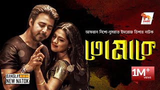 ... ► bangla natok : tomake (তোমাকে ) cast afran nisho, nusrat imroz ti...