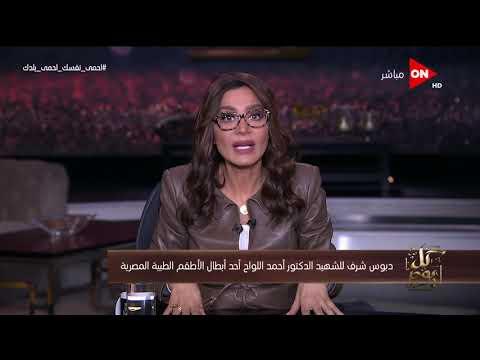 كل يوم - -دبوس شرف- للشهيد الدكتور أحمد اللواح أحد أبطال الأطقم الطبية المصرية  - نشر قبل 16 ساعة