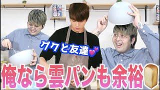 【韓国で話題】BTSグクが食べたかった雲パンは俺が作る!!!