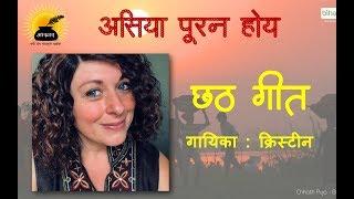 Chhath Geet - 2019 | Christine  - आसिया पूरन होय | American Singer Chhath Geet | छठ गीत