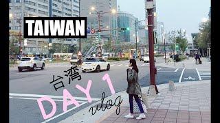 TRAVEL    เที่ยว Taiwan วันที่ 1 ไทเป Taipei 台北    Pimmook TheBeautyCitizen