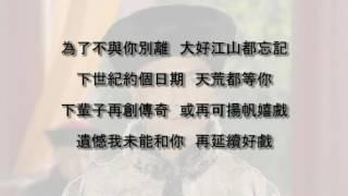 Zhang Baozi Ending Song Lyrics LYRICS Chen Zhanpeng-Next Century TVB Taiqing Opera