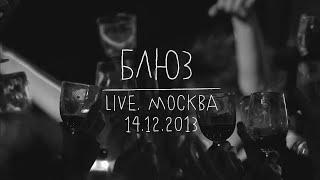Земфира – Блюз | Москва (14.12.13)