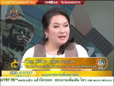 5 เช้าข่าวดี 28 AUG 2012 อันตรายหมอเถื่อน
