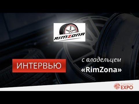 "Интервью с владельцем ""RimZona"" (Franshiza Expo 2017)"