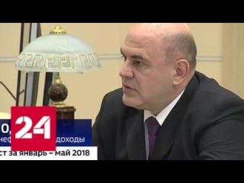 Михаил Мишустин доложил Путину о налоговых поступлениях в бюджет - Россия 24