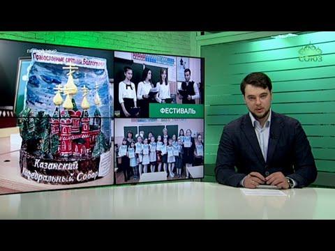 Фестиваль-конкурс «Православные святыни Волгограда и Волгоградской области».