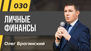 Олег Брагинский. ТРАБЛШУТИНГ 30. Эффективные личные финансы