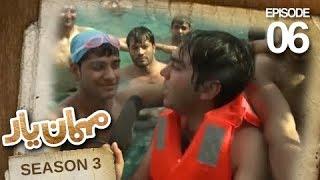 مهمان یار- فصل سوم - قسمت ششم / Mehman-e-Yaar - Season 3 - Episode 6 - Swimmers