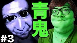 【ホラーゲーム】青鬼を実況プレイ!Part3 - ヒカキンゲームズ(HikakinGames) thumbnail