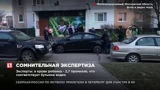 Под Москвой признали пьяным 6-летнего ребенка, которого насмерть сбила машина