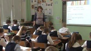 Фрагмент урока русского языка в 4 классе. Учитель Егорова Мария Сергеевна.