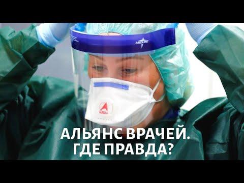 Конфликт альянса врачей и института Герцена: ГДЕ ПРАВДА?