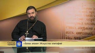 Протоиерей Андрей Ткачев. «Запах эпохи»: Искусство эпитафий