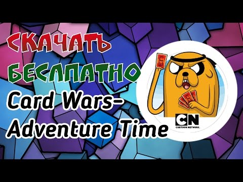 Как скачать Card Wars - Adventure Time на андроид