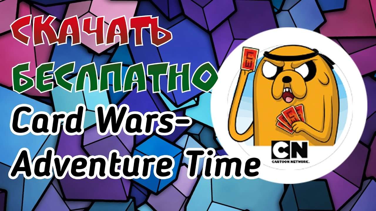 Скачать Card Wars - Adventure Time ... - android …
