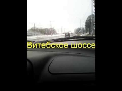 Витебское шоссе.