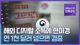 [단독] 해외 디지털 소득에 현미경…연 1천 달러 넘으…