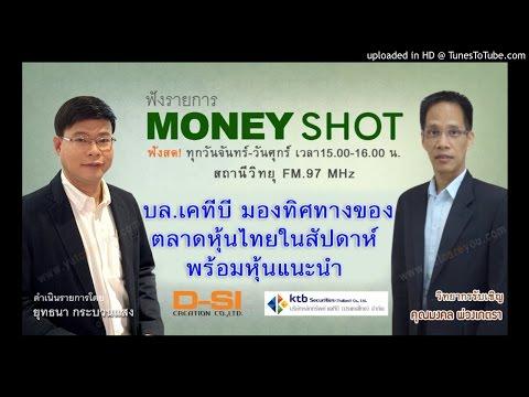 บล.เคทีบี มองทิศทางของตลาดหุ้นไทยในสัปดาห์ พร้อมหุ้นแนะนำ (16/06/59-1)