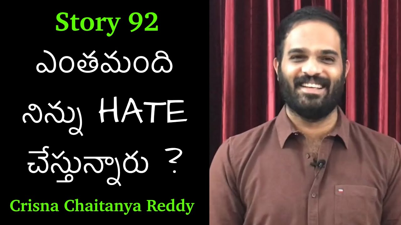 Story 92 | Enthamandhi ninnu hate chesthunnaru ? | Crisna Chaitanya Reddy | Telugu Stories Create U