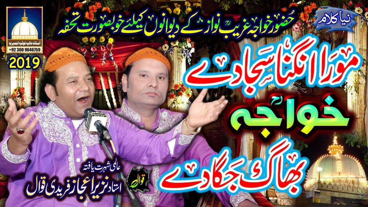 Download NEW QAWWALI || Mora Angna Saja De Khawaja Bhaag Jaga De || NAZIR EJAZ FARIDI QAWWAL @Ajmer Studio
