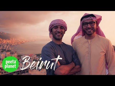 Peeta Planet | Beirut | S01E02