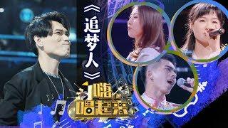 《嗨!唱起来》第4期精彩:杨宗纬《追梦人》【东方卫视官方高清】