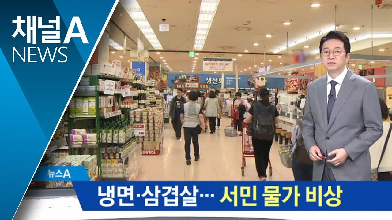 냉면·삼겹살에 김밥까지…서민 밥상 물가 비상