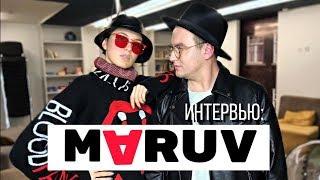 Эксклюзив MARUV: Про Музыку и Евровидение 2019!