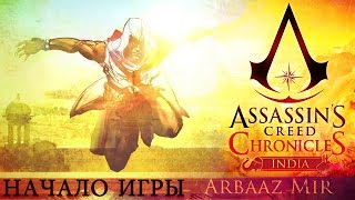 Assassin's Creed Chronicles India Начало игры (First Minutes Gameplay 60FPS)