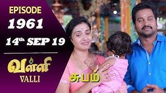 VALLI Serial | Episode 1961 | 14th Sep 2019 | Vidhya | RajKumar | Ajai Kapoor | Saregama TVShows