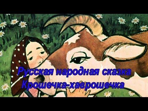 """Русская народная сказка """"Крошечка-хаврошечка"""""""