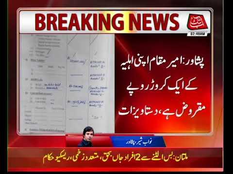 PML-N's Amir Muqam Possesses Assets Worth Rs761 Mln