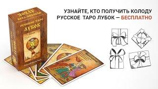 Победитель конкурса Русское Таро Лубок