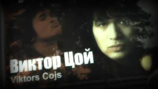 Кино - Кукушка (Dj maXam Remix) Resimi