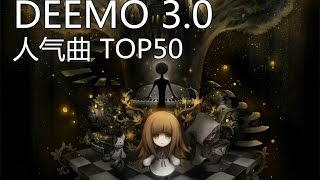 Top 50 the Most Popular Song in Deemo 3.0 MP3