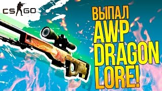 ВЫПАЛ AWP DRAGON LORE! - ДИКИЕ КОНТРАКТЫ! - ОТКРЫТИЕ КЕЙСОВ CS:GO