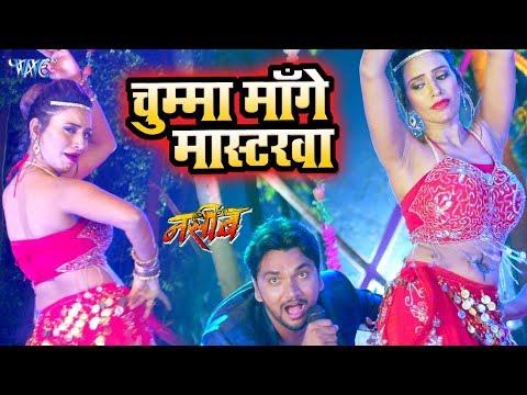 Gunjan Singh का सबसे बड़ा हिट गाना 2019 - चुम्मा मांगे मस्टरवा - NASEEB - Bhojpuri Movie Song
