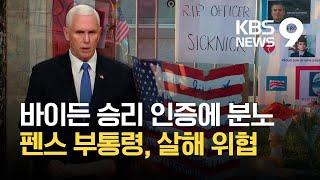 의회 난동 진압 경찰 1명 또 사망…펜스 부통령 살해 위협까지 / KBS