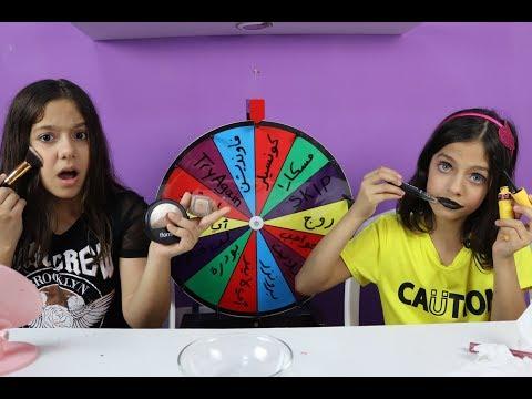 تحدي المكياج بعجلة الحظ !😱  | Mystery Wheel Of Make-Up Challenge