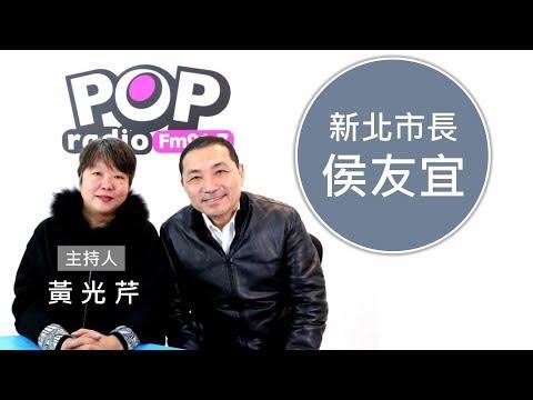 2019-03-18《POP搶先爆》施政百日報告!黃光芹專訪新北市長侯友宜