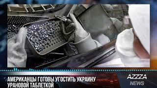 Американцы готовы угостить Украину урановой таблеткой