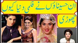 Bollywood ki in khoobsorat actress ny filmi dunyia kaun chordi