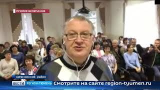 Uchrashgan ekspeditsiyasi Armizonskaya tumani