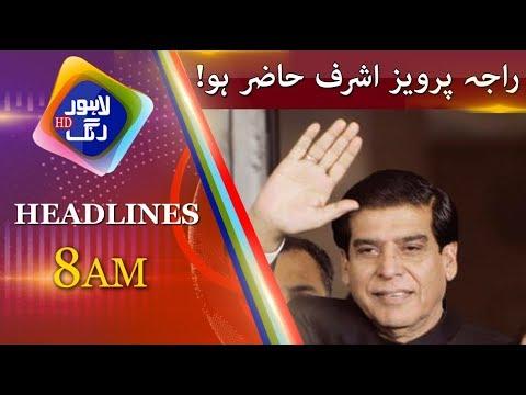 News Headlines | 08:00 AM | 19 May 2018 | Lahore Rang