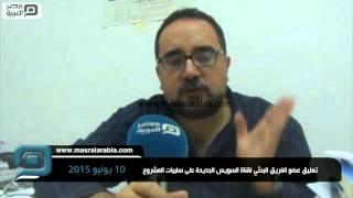 فيديو| خبير بحري: 18 باحثًا من إسرائيل وأوروبا روجوا شائعات عن مشروع القناة