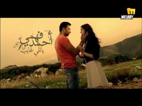 Ahmed Fahmy - Yalli Ghayeb