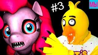 - Милые Пони Против Чики ФНАФ 5 ночей с Пони мультик игра страшилка Пиццерия Пинки Пай Финал ФНАФ 3
