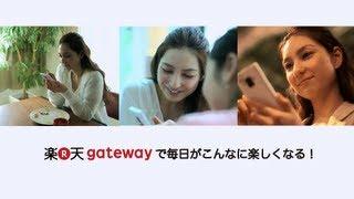【楽天gatewayアプリ】 通販・旅行・レシピなど楽天全ての入り口