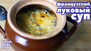 REAL FRENCH ONION SOUP. ENG SUBS. Correct and delicious recipe!
